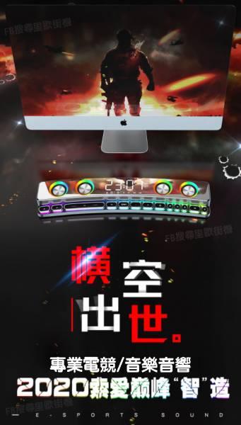 里歐街機 索愛SH39 電競音響 RGB七彩燈光 機械按鍵 雙喇叭 支援多種連接方式