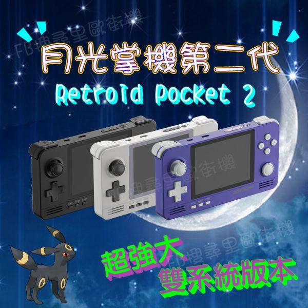 Retroid Pocket 2 月光寶盒掌機第二代 3.5吋IPS橫版 雙系統 安卓+遊戲機整合系統 支援多款模擬器