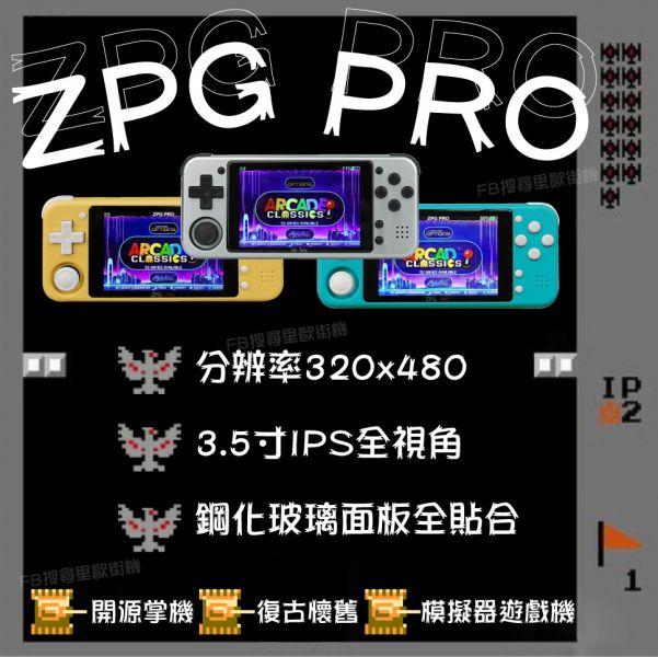 里歐街機 ZPG PRO 開源掌機  復古懷舊 3.5吋IPS螢幕 續航力強 模擬器遊戲機