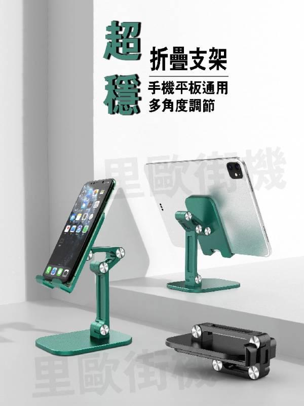 里歐街機 網紅款懶人支架 手機/平板適用 120度調節 三角原理設計穩固又耐用