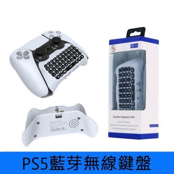 里歐街機 PS5藍芽無線鍵盤 內置揚聲器可語音聊天