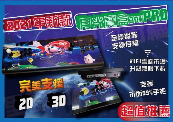 里歐街機 2021最新款 月光寶盒 3dwPro 軟體全新進化 2D&3D遊戲自由行增 無限次數下載 全模擬器可存檔 真正台灣團隊開發