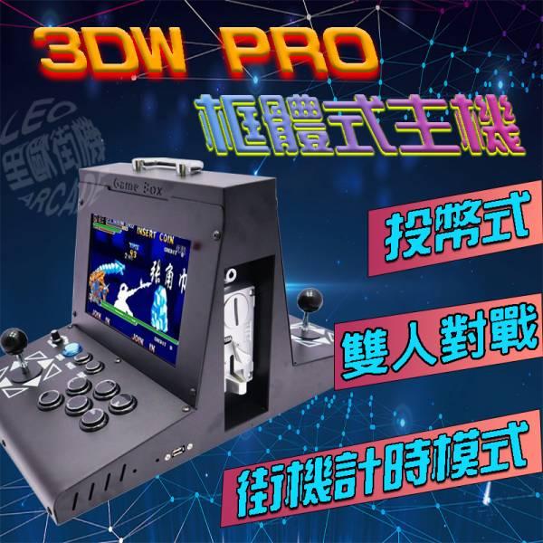 里歐街機 月光寶盒3DWPRO存錢筒 雙10吋IPS
