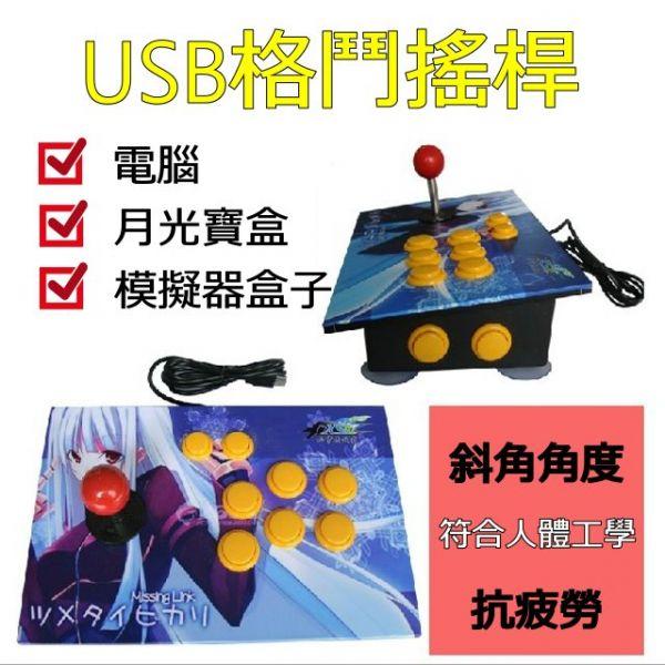 里歐街機 大型格鬥搖桿 基本款 熱賣 六鍵 大搖 支援電腦 模擬器遊戲機 月光寶盒KING