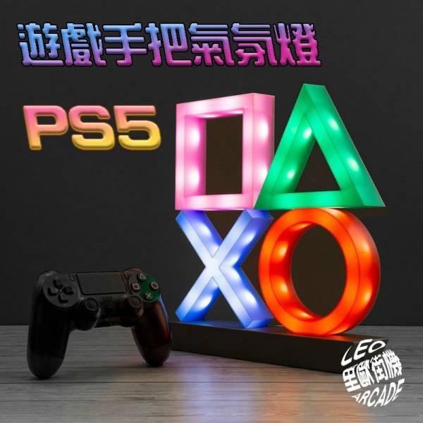 PS5 PS手把符號 造型燈 夜燈 氣氛燈 三段模式切換