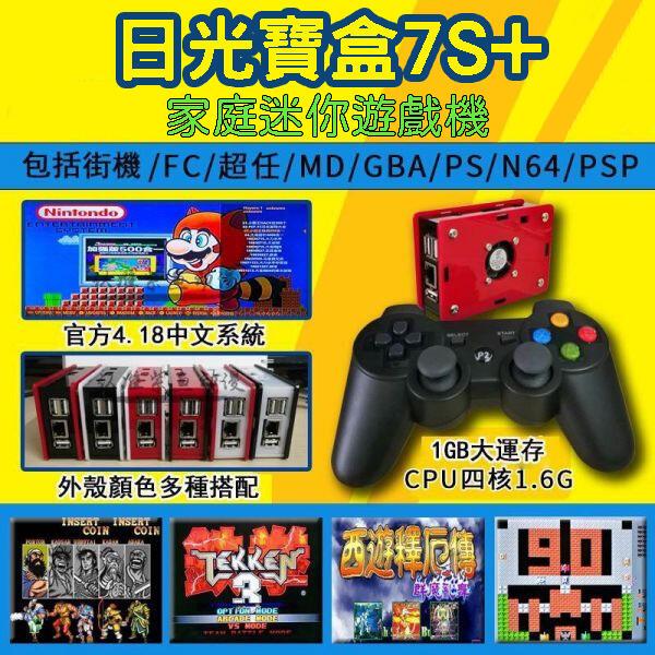 小雞7s 日光寶盒升級強化版 微型迷你遊戲機 繁體中文 N種模擬器 超小體積