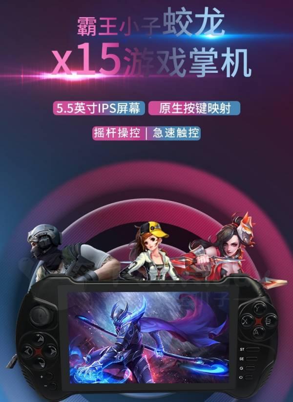 霸王小子 X15 5.5吋大螢幕 下單選64G-送天馬模擬器安裝整合版 原生按鍵輕鬆設定