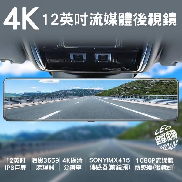 極光4K後照鏡行車紀錄器 12吋IPS寬螢幕 前後高清錄影 H.265高效編碼 下單贈送32G記憶卡