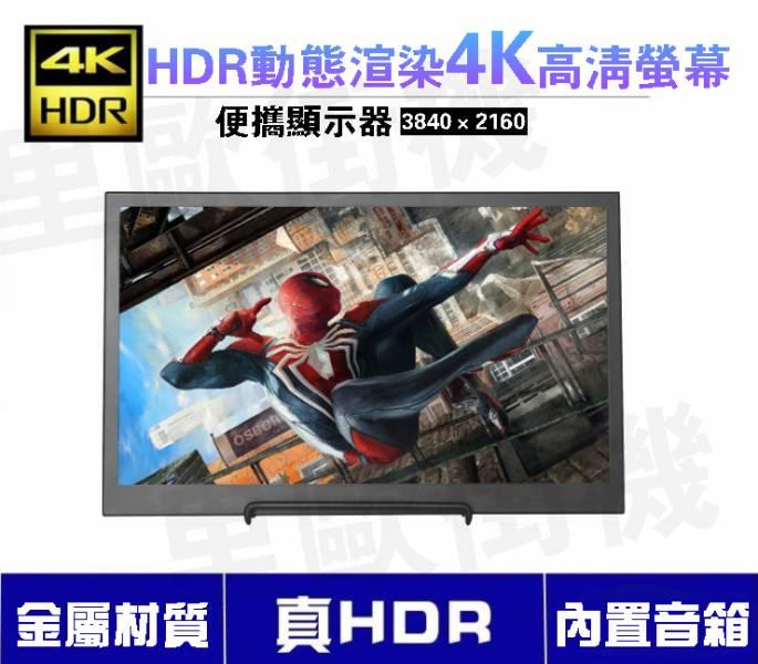 里歐街機 15.6吋便攜式IPS螢幕 178度全視角 4K外接螢幕