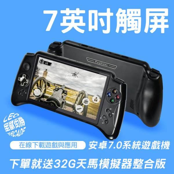 霸王小子 X17 下單就送32G天馬模擬器整合版 7吋IPS螢幕 可觸碰 安卓7.0 支援HDMI輸出 支援外接手把可2人同玩