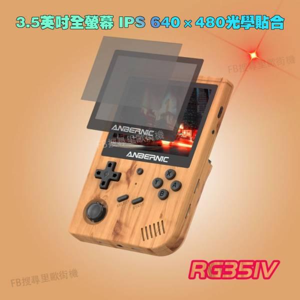 里歐街機 RG351V 開源復古掌機 3.5吋IPS螢幕 雙卡槽設計 支援十幾種模擬器