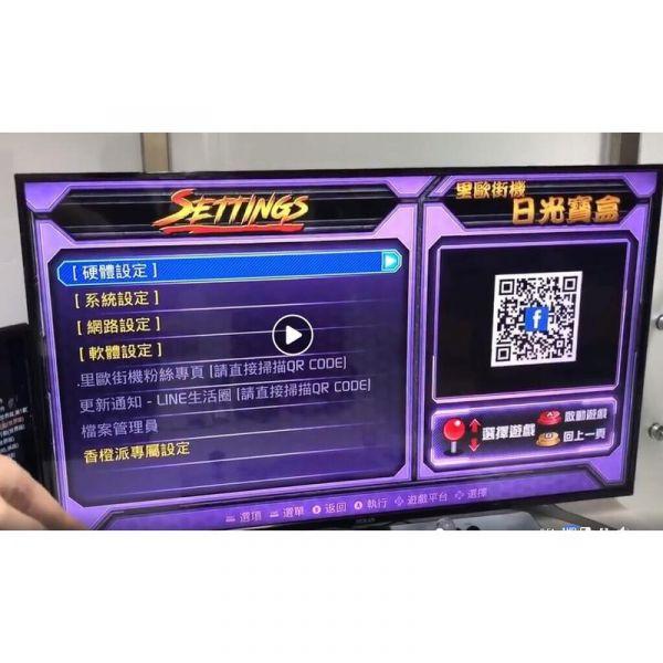里歐街機 日光寶盒7S+ 256G頂規版 支援多種模擬器 市面上最強壯版本 模擬器與系統皆已升級 懷舊遊戲必備選擇