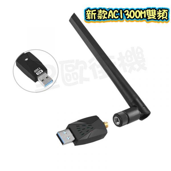 里歐街機 WIFI接收器 無線網卡 支援2.4/5.8GHz雙頻WIFI 模擬AP功能 角度可任意調整
