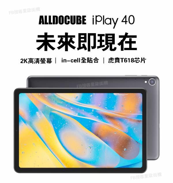 酷比魔方 iPlay40平板 10.4吋2K高清螢幕 可選購128G記憶卡 里歐將無償安裝 天馬模擬器2.0版本