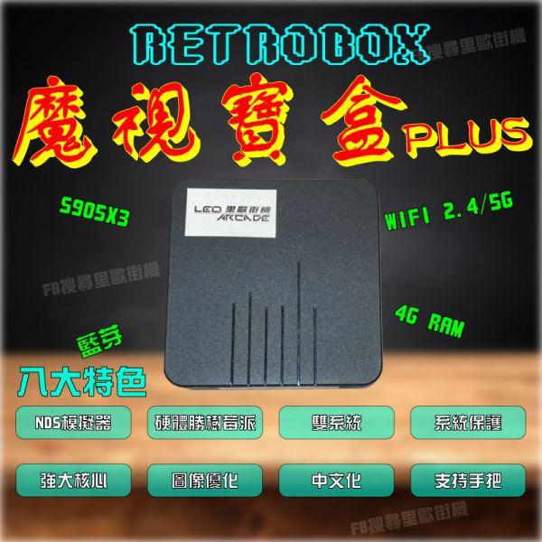 里歐街機 2020大作 魔視寶盒Plus 128G 遊戲機+機上盒 超強雙系統 新增SS、NAOMI、DOS模擬器