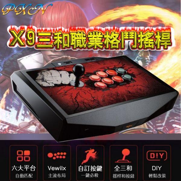 X9 格鬥搖桿 六合一 大搖桿 比賽級 職業選手必備 全日本三和配置 Vewilx 可DIY改裝 一鍵快捷