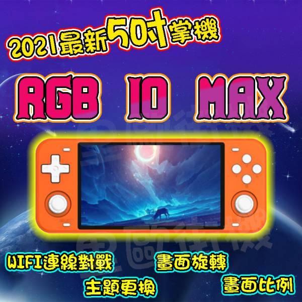 里歐街機 RGB10MAX 5吋IPS大螢幕 復古掌機 開源掌機 PSP SS NAOMI N64 3DS高階模擬器順跑 WIFI連機對戰