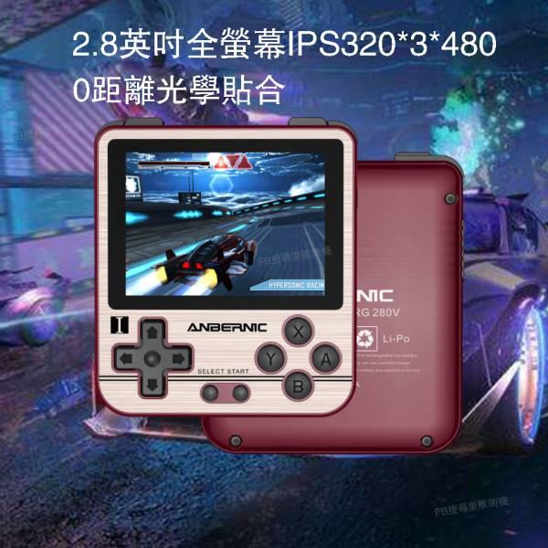 里歐街機 RG280V 開源復古掌機 IPS螢幕 2.8吋螢幕 可擴充到128G 模擬器遊戲 另可加購專屬收納包
