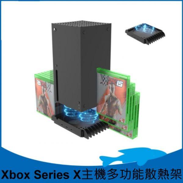 里歐街機 Xbox Serise X 主機多功能散熱架+遊戲片收納架