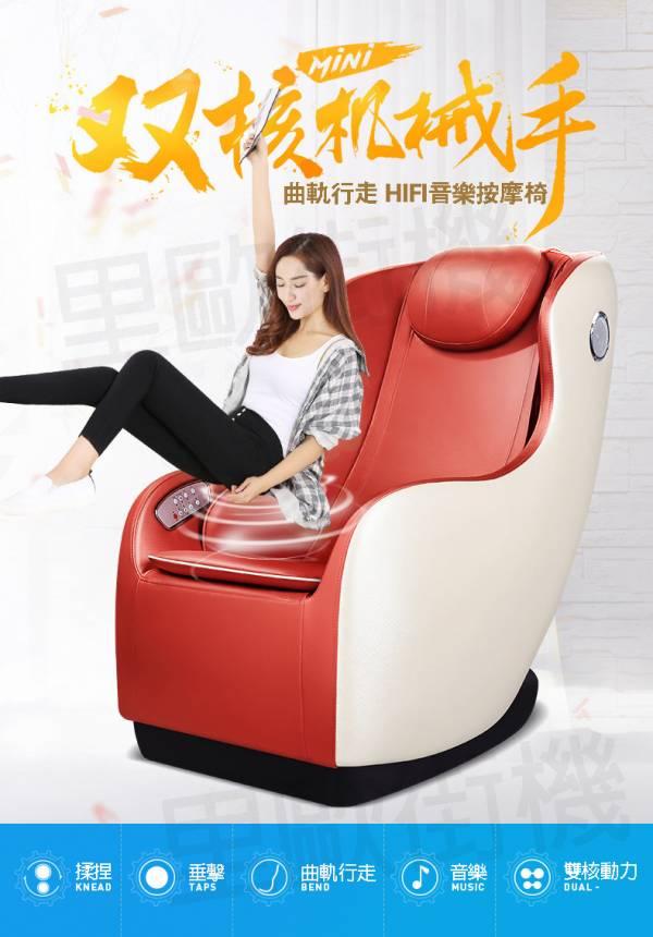 MINI按摩椅 電動按摩椅 沙發椅 雙核動力五點按摩 全身舒暢