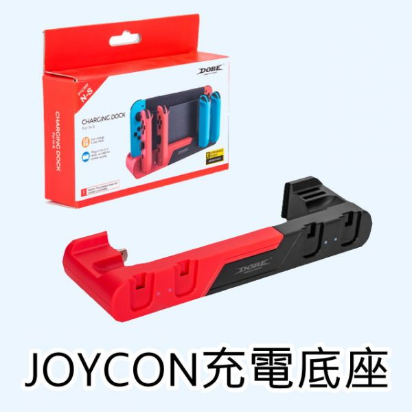 里歐街機 SWITCH JOYCON充電底座 可放2片遊戲 LED充電指示燈 橡膠防滑墊