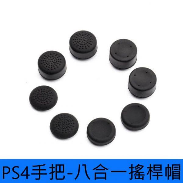 里歐街機 PS4手把-八合一搖桿帽 加高帽 按鍵帽