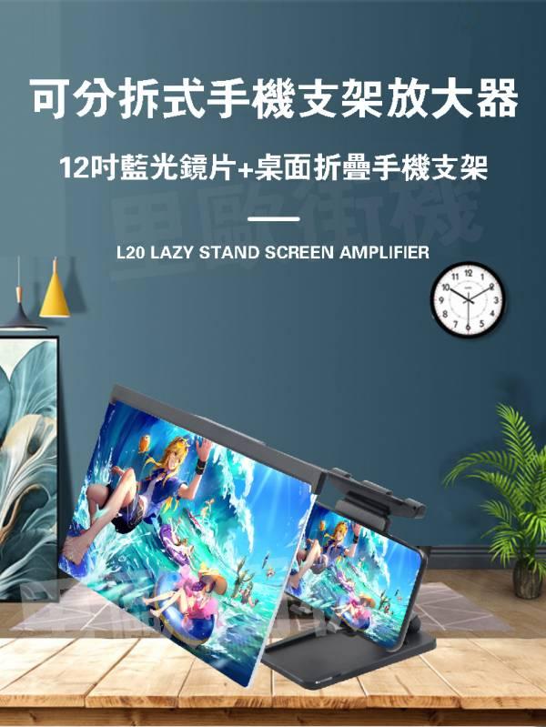 里歐街機 可拆式手機螢幕放大器 12吋藍光鏡片 網紅款懶人支架
