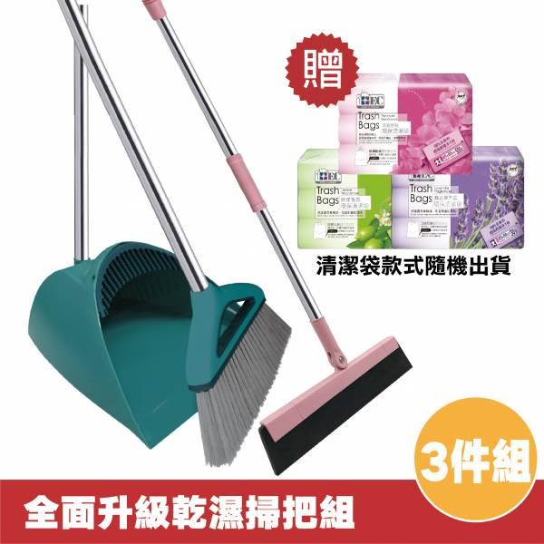 【家簡塵除】全新升級乾濕掃把組(贈環保清潔袋)