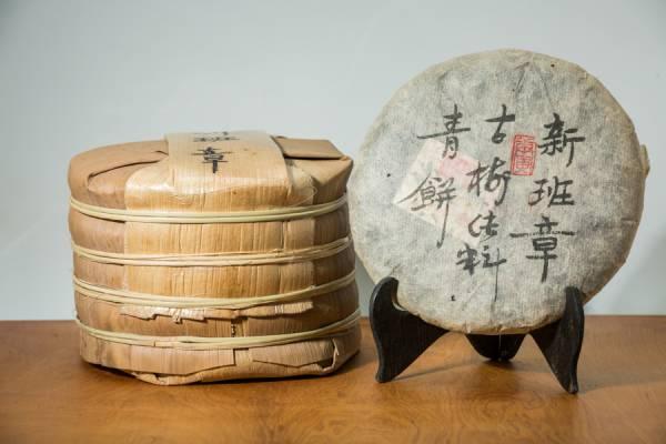 2010年新班章 古樹普洱生茶餅250克