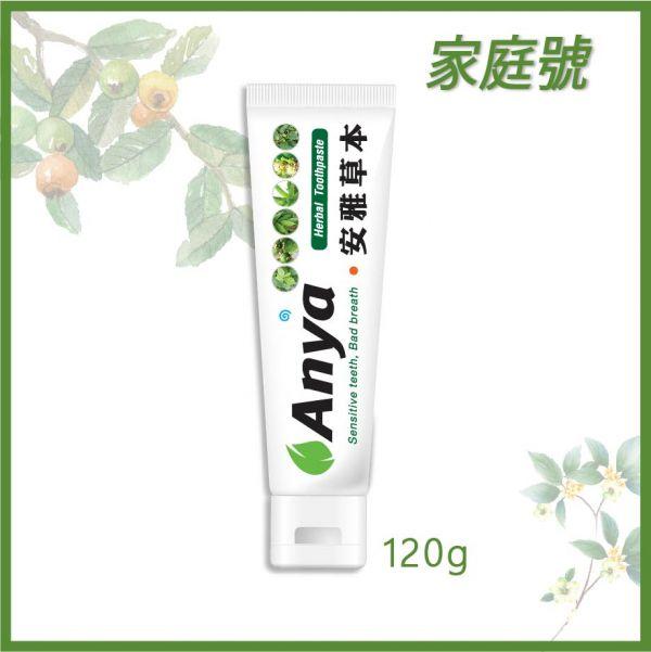 安雅草本牙膏120G
