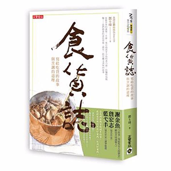 食貨誌:寫給吃貨的故事與烹調的道理 食貨誌, 滷包, 鄧士瑋, ohmylife