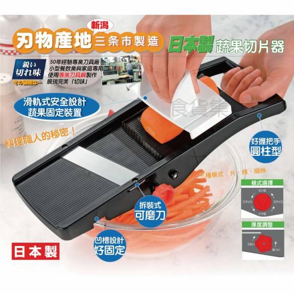 職人級蔬果切片器 蔬果切片器