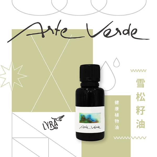 [預購] Arte Verde 健康植物油|雪松籽油 30ml 雪松籽油,植物油,有機植物油,冷壓植物油,浸泡油,自然療法,芳香療法,芳療,芳香照護,按摩油,芳香調理