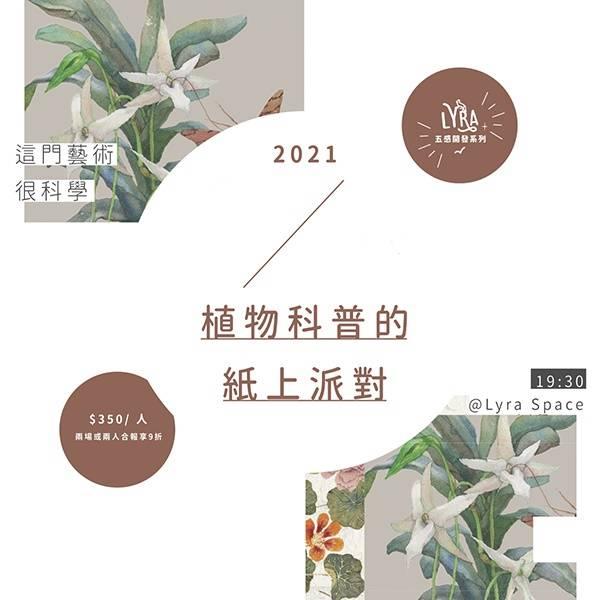 這門藝術很科學——1/19植物科普的紙上派對(加開場) 生態繪圖,科學繪圖,植物繪圖,插畫課, 成人繪畫課,生態藝術,生態藝術繪圖,自然繪圖,寫生,故宮,植物學家,植物學,微觀世界