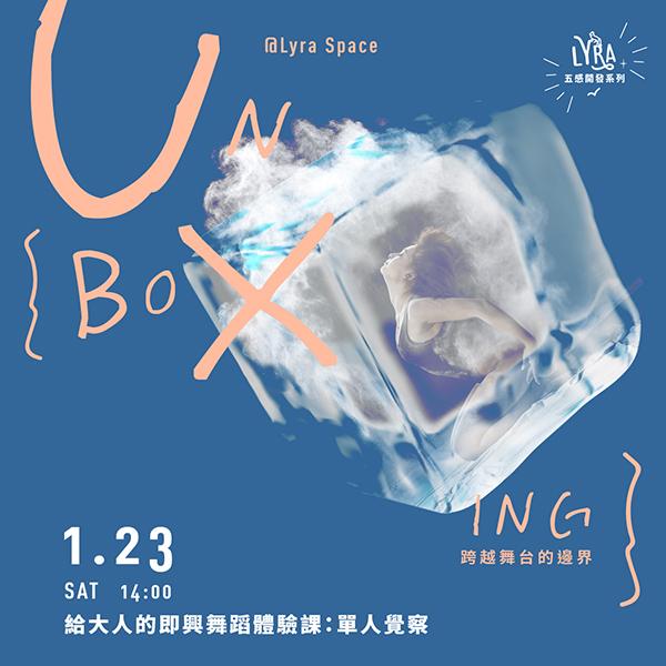 UNBOXING|1/23給大人的即興舞蹈體驗課:單人覺察 即興舞蹈,碰觸,覺察,自由,肢體開發,探索未知