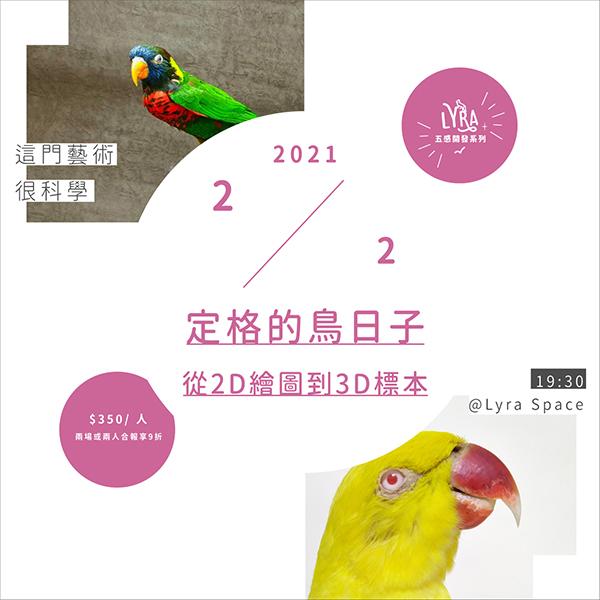 這門藝術很科學——2/2定格的鳥日子,從2D繪圖到3D標本 生態繪圖,科學繪圖,生物標本,標本繪圖,動物標本,動物繪圖,插畫課, 成人繪畫課,生態藝術,生態藝術繪圖,自然繪圖,寫生,動物學家,動物學,鳥繪,鳥類,鳥類標本,標本製作