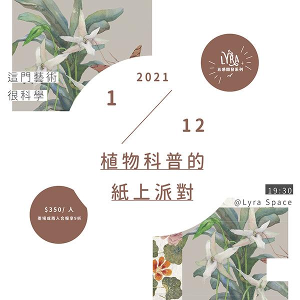 這門藝術很科學——1/12植物科普的紙上派對 生態繪圖,科學繪圖,植物繪圖,插畫課, 成人繪畫課,生態藝術,生態藝術繪圖,自然繪圖,寫生,故宮,植物學家,植物學,微觀世界