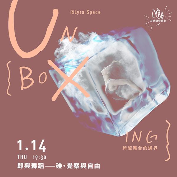 UNBOXING|1/14即興舞蹈——碰、覺察與自由 即興舞蹈,碰觸,覺察,自由,肢體開發,探索未知