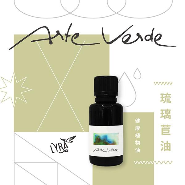 [預購] Arte Verde 健康植物油 琉璃苣油 30ml 琉璃苣油,植物油,有機植物油,冷壓植物油,浸泡油,自然療法,芳香療法,芳療,芳香照護,按摩油,芳香調理