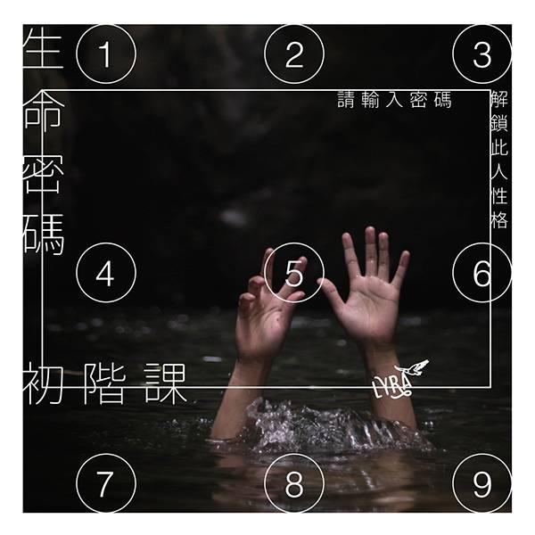 【線上】生命密碼初階課 || 請輸入密碼解鎖此人性格 生命密碼,生命數字,生命靈數,數字占卜,數字哲學,萬物皆數,生日數字,命數,靈數,人際關係,內在課題,生命課題,人生算式