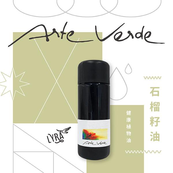 [預購] Arte Verde 健康植物油|石榴籽油 30ml 石榴籽油,食用油,植物油,有機植物油,冷壓植物油,浸泡油,自然療法,芳香療法,芳療,芳香照護,按摩油,芳香調理