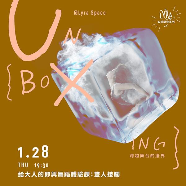 UNBOXING 1/28給大人的即興舞蹈體驗課:雙人接觸  即興舞蹈,碰觸,覺察,自由,肢體開發,探索未知