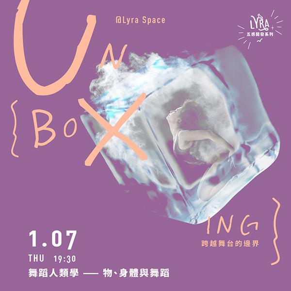 UNBOXING 1/7舞蹈人類學——物、身體與舞蹈    舞蹈人類學,光環舞集,肢體開發,身體與舞蹈,舞團生活,油上起舞