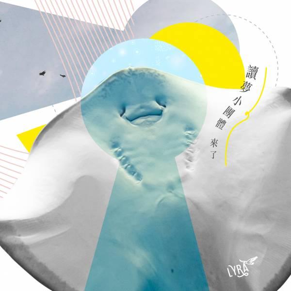 【線上】Lyra Space X 如是巫滿|6/5,6/10 讀夢小團體 歐曼讀夢,讀夢,夢境,潛意識,心理學,集體潛意識,身心靈,多元,工作坊,課程,活動,講座,場地租借,Lyra Space,松山區場地,租借空間