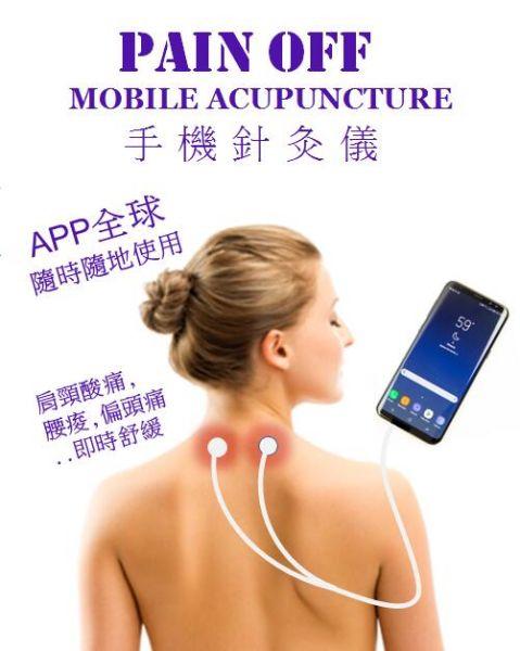 智能手機電子針灸儀 手機針灸,穴位,中醫修護,電子針灸經皮刺激舒暢安心,16項專利,得世界發明大獎,台灣之光.