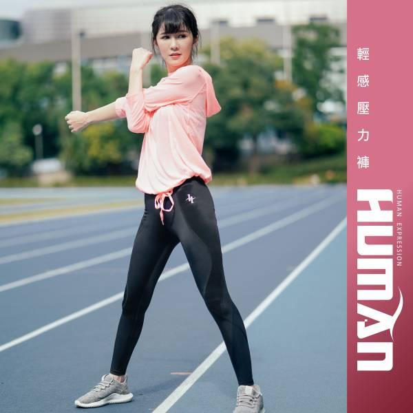 Human 輕感壓力褲-女版