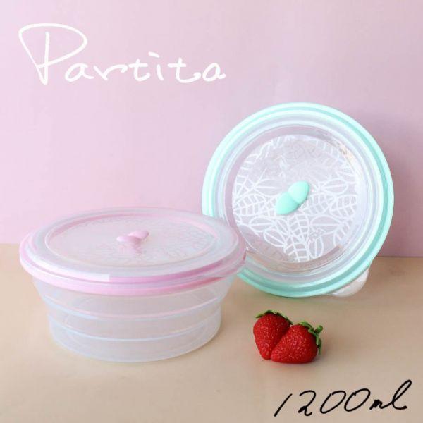 【Partita帕緹塔】全矽膠伸縮圓型保鮮盒1200ml 保鮮盒,環保,加拿大,無毒,安全,帕緹塔,矽膠,收納,餐盒,便當盒