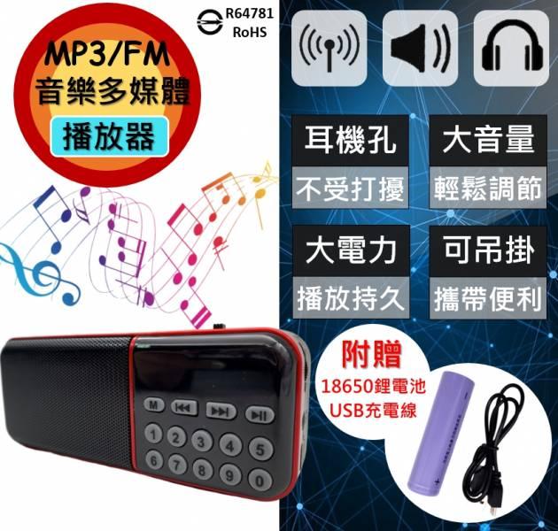 多媒體MP3播放器收音機 音樂,音樂播放器,多媒體,MP3,收音機,FM,廣播,電台,焊馬,耳機