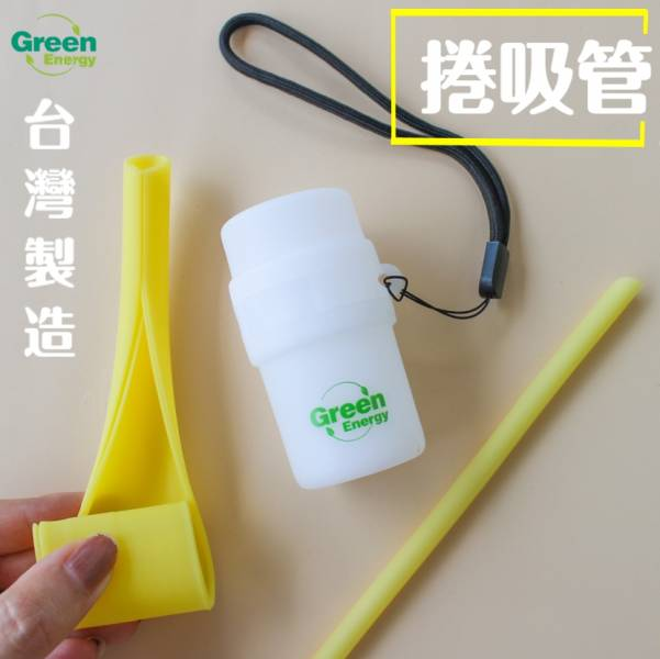 Green Energy 捲吸管 矽膠吸管,吸管,環保,不塑,矽膠,綠吸能,環保餐具,可拆洗吸管,捲吸管,GreenEnergy