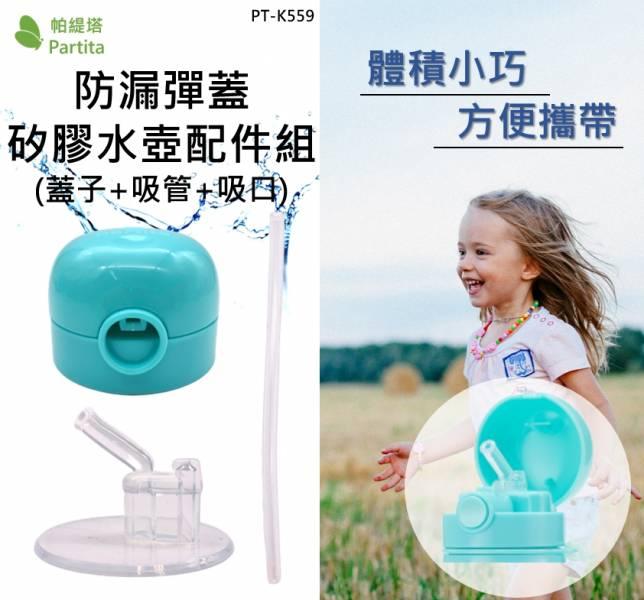 【Partita帕緹塔】防漏矽膠彈蓋水壺配件更換組